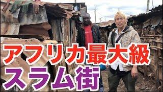 【貧困層100万人】アフリカ最大のスラム街に行ってみた【アフリカ縦断#24】