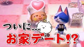 好きな人とお家デート...!? 猫住民計画2日目! とびだせ どうぶつの森 amiibo+ 実況プレイ