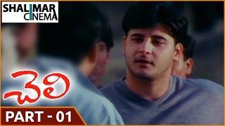 Cheli Movie || Part 01/14 || Madhavan, Reema Sen, Abbas || Shalimarcinema