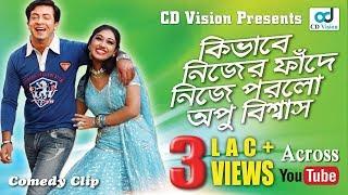 কি ভাবে নিজের ফাদে নিজে পরলো দেখেন আপু | Funny Video Clip | Shakib Khan, Apu & More | CD Vision