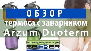 Обзор термоса с заварником для чая  Arzum Duoterm 1,5L AR722