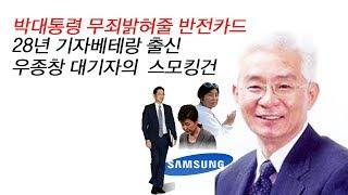 박대통령 무죄밝혀줄-우종창대기자, 반전의 스모킹건