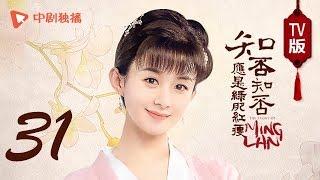 知否知否应是绿肥红瘦【TV版】31(赵丽颖、冯绍峰、朱一龙 领衔主演)