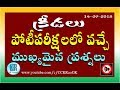 Sports || 25 Important Questions in telugu || Part 1