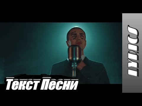 FACE– ЮМОРИСТ [ТЕКСТ ПЕСНИ/СЛОВА]