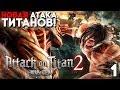 АТАКА ТИТАНОВ 2 - ИГРА ► Attack on Titan 2 Прохождение на русском ► Часть 1 ► ЭРЕН ПРОТИВ ТИТАНОВ