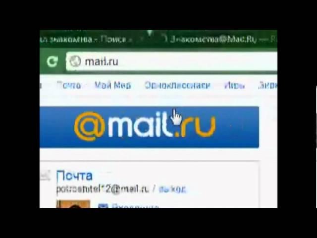 Обзор на сайт знакомств от майл ))))))))))
