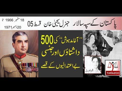 Pakistan army chief #05 | General Yahya Khan | East Pakistan tragedy | Tarazoo