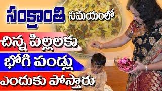 Bhogi Pallu Celebrations | Sankrathi Festival | సంక్రాతి పండుగ సమయం లోభోగి పండ్లు ఎందుకు పోస్తారు