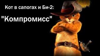 """Кот в сапогах и Би-2 - Клип на песню """"Компромисс"""" #16плюс"""