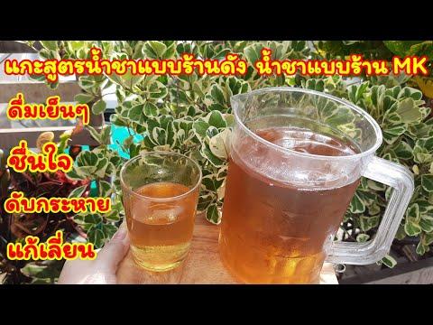 น้ำชาแบบร้านดังน้ำชาMKดื่มเย็นๆชื่นใจดับกระหายคลายร้อน ช่วยแก้เลี่ยนได้ในมื้ออาหาร วิํธีการทำง่ายๆ