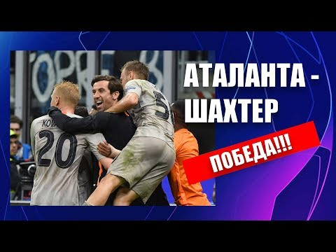 Аталанта - Шахтер - 1:2: послесловие к матчу ЛЧ 2019 - Terrikon