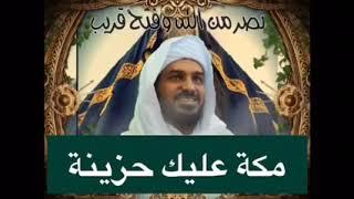 ياشيخ حسن مكة عليك حزينة