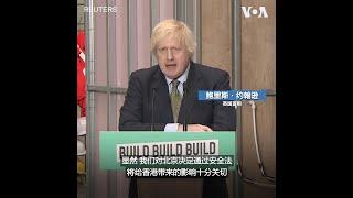 """英国:将仔细审视""""港版安全法"""""""