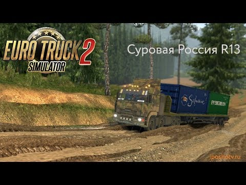 """Как установить мод """"Суровая Россия"""" в игру Euro Truck Simulator 2"""