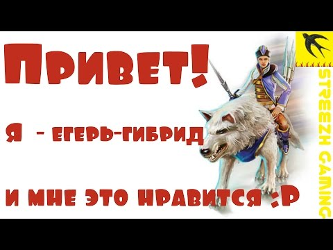 видео: Егерь гибрид на треш рейтах. Почему? Потому, что могу! =))) prime world - танцующий с волками.