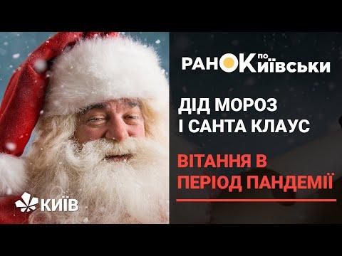 Телеканал Київ: Як працюватиме головний Дід Мороз України під час пандемії?