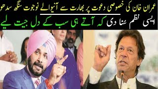 Navjot singh sidho || Recite a poem for imran khan and pakistan