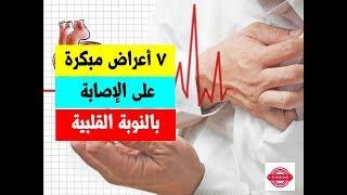7 أعراض مبكرة للاصابة بالنوبة القلبية | 7 اعراض تحذر من الاصابة بالنوبة القلبية مبكرا