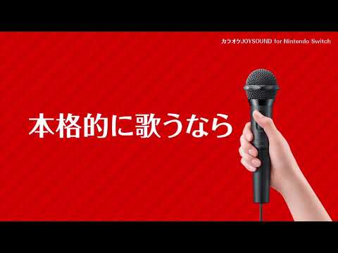 Karaoke JOYSOUND for Nintendo Switch - Japanese Overview Trailer