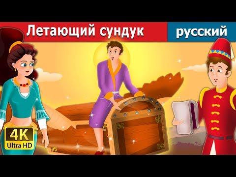 летающий сундук | The Flying Trunk Story In Russian | русский сказки