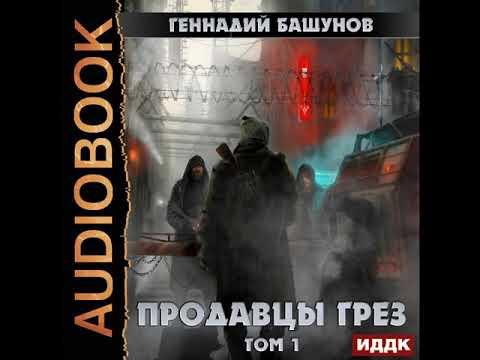 2001672 Аудиокнига. Башунов Геннадий
