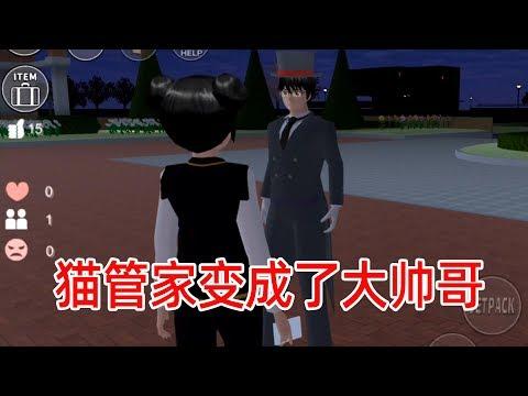 樱花之恋猫管家番外05:猫管家变成人回来,咪咪却不认识他了!