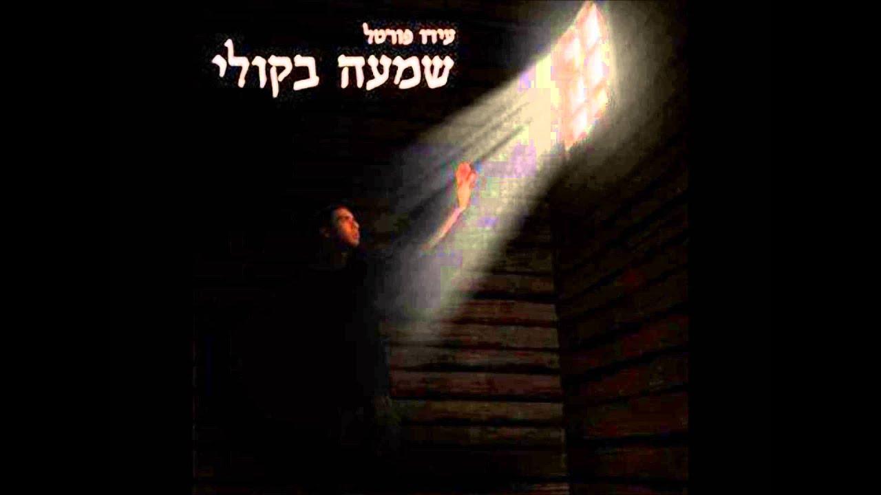 הכסא של אליהו - עידו פורטל - Hakise shel Eliyahu - Ido Portal