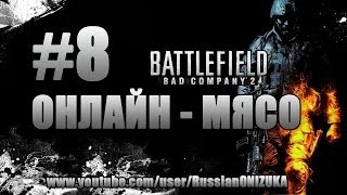 Battlefield Bad Company 2 (Онлайн-Мясо) #8 - Неправильный секс
