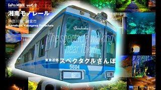 東京近郊スペクタクルさんぽ GoPro動画Vol.2 『もはやアトラクション!ジェットコースター気分が味わえる湘南モノレール』