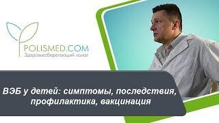 видео Вирус Эпштейна барр: симптоматика и лечение, пути заражения инфекцией вэб, народные способы лечения