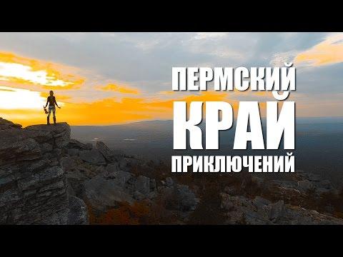 знакомство пермский край