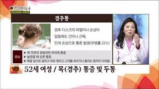 온중한의원 윤희주 - 디톡스 경추통 긴장성두통