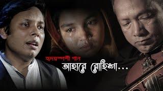 নির্যাতিত রোহিঙ্গাদের নিয়ে হৃদয়স্পর্শী গান- আহারে রোহিঙ্গা |  Rohingya | Amirul Momenin Manik