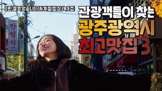 [광주 맛집] 광주광역시 대인동에서 제일 맛있는 맛집 …