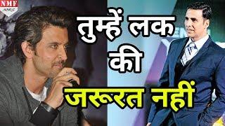 Hrithik ने 'Toilet Ek Prem Katha' को लेकर किया Akshay को Tweet, जमकर की तारीफ