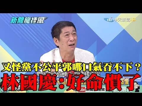 【精彩】又怪黨不公平!郭董哪口氣吞不下? 林國慶:好命慣了還怨天尤人!