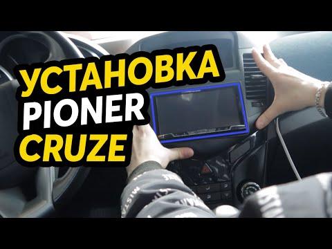 УСТАНОВКА МАГНИТОЛЫ В Шевроле Круз (Chevrolet Cruze)! НАСТРОЙКА ЗВУКА PIONER