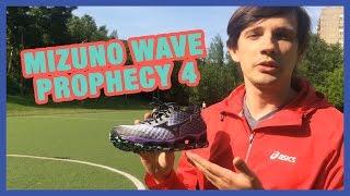 Необычные беговые кроссовки Mizuno Wave Prophecy 4(Профессиональные мужские кроссовки Mizuno Wave Prophecy 4 для бега из коллекции весна-лето 2015 года. Созданы для бегун..., 2015-06-03T12:46:39.000Z)