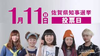 12月25日から始まった「たんこぶちん」が出演する佐賀県知事選(2015年1...