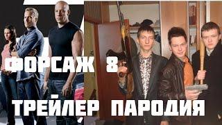 Форсаж 8 — Русский трейлер пародия 2017 - SV