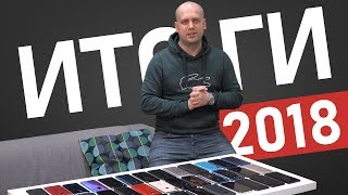 Лучшие смартфоны в 2018 году: Pocophone F1, Huawei Mate 20 Pro, Meizu 16th, iPhone XS Max...