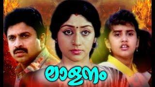 Lalanam Malayalam Full Movie # Siddique # Jagathy Sreekumar # Innocent # Malayalam Comedy Movies