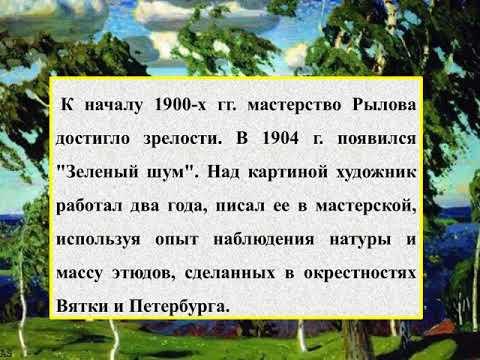 Сочинение по картине А. А. Рылова - Зеленый шум
