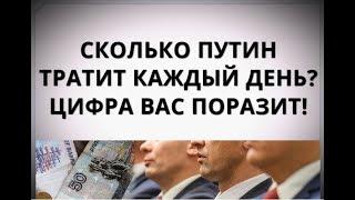 Сколько Путин тратит каждый день? Цифра вас поразит!