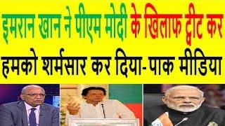 Pak Media After Imran Khan Tweet On INDIAN PM Narendra Modi 2018