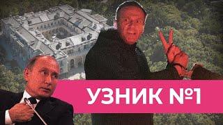 Почему Навальный выйдет только вместе с Путиным — один из тюрьмы, второй из Кремля