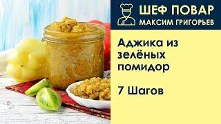 Аджика из зелёных помидор . Рецепт от шеф повара Максима Григорьева