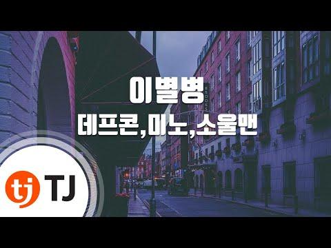 [TJ노래방] 이별병 - 데프콘,미노,소울맨 (Defconn, Mino, soulman) / TJ Karaoke