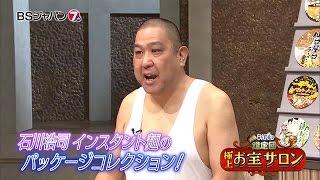 3月2日(木)夜9時放送】 ▽元「たま」石川浩司が収集するインスタント麺の...
